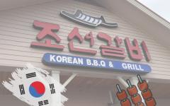 Chosun Korean Barbecue